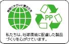 私たちは、地球環境に配慮した製品づくりを心がけています。