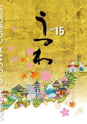 うつわ Selected UTSUWA Collection Vol.15