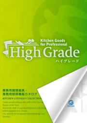 High Grade Vol.5