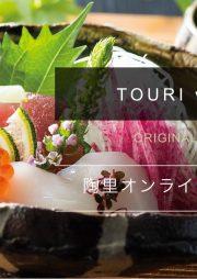 陶里(TOURI)カタログ Vol.29